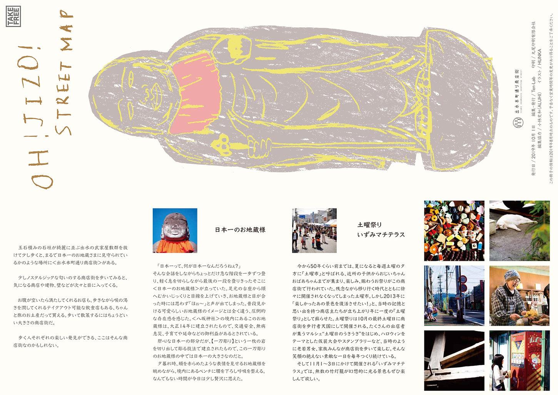 【最終版】ohjizostreetmap_page-0001.jpg