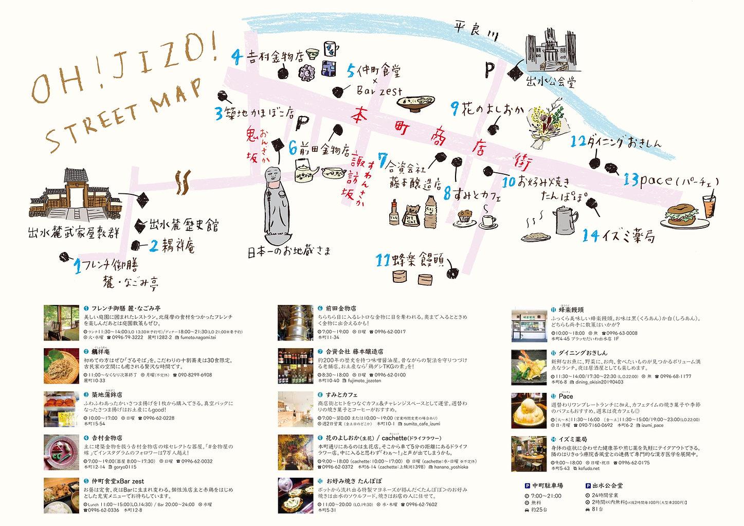 【最終版】ohjizostreetmap_page-0002.jpg