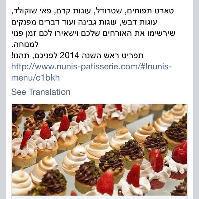 Instagram - איזה כיף זה חגים! תפריט ראש השנה של נוניס www.nunis-patisserie.jpg