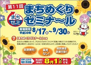 静岡県磐田市まちゼミ、磐田市内のお店をまわる