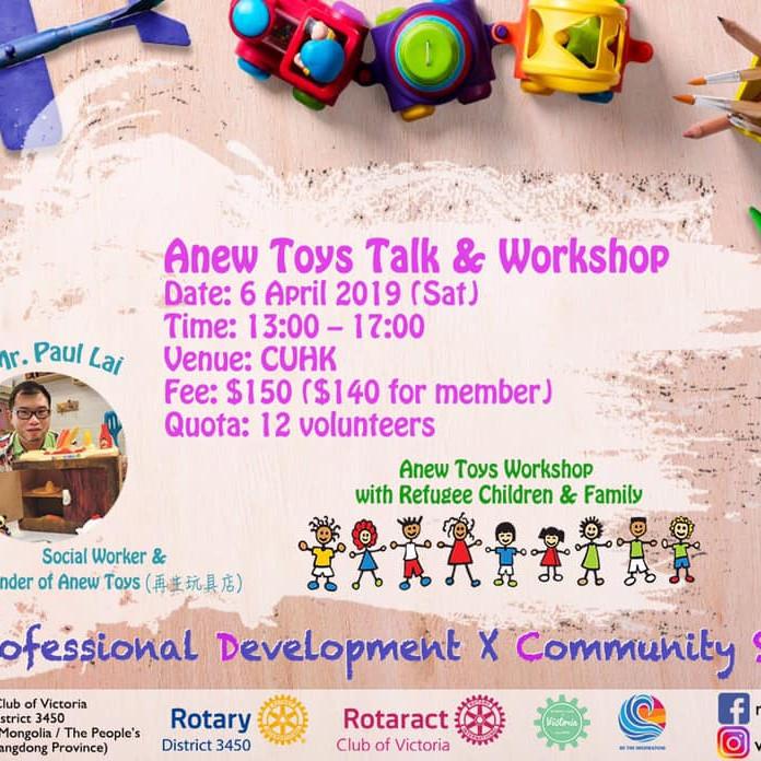 專業發展 x 社會服務:再生玩具分享及體驗日