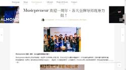 Musicpreneur 1st Anniversary新闻报道_Almond Magazine