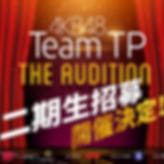 AKB48 Team TP 二期生招募