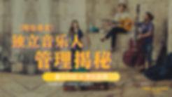 (Web Poster) 《独立音乐人管理揭秘》网络课堂_19042020.jp