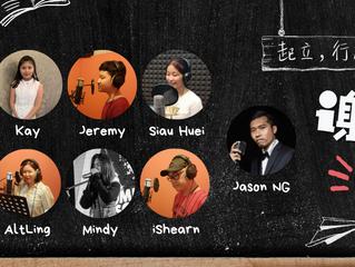 《起立, 行礼, 谢谢老师!》大马香港音乐学院携手打造教师节歌曲!