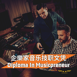 Diploma In Musicpreneur training program to full time learn music within 18 months.