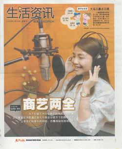 Oriental Daily 东方日报 采访报道_Page 1