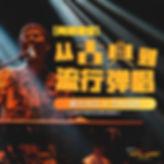 (Square Poster) 《从古典到流行弹唱》网络课堂_10042020.