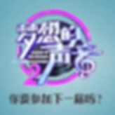"""006. 报名参加""""梦想的声音"""".png"""