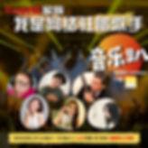 (Square Poster)《我是网络驻唱歌手》LiveME家族招募_2503