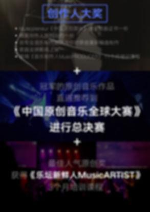 The Musicpreneur 音乐大赛 创作人项目奖励.jpg