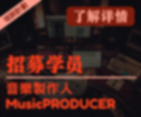 MusicPRODUCER.png