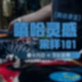 (Square Poster)《嘻哈灵感 采样101》网络课堂_13042020