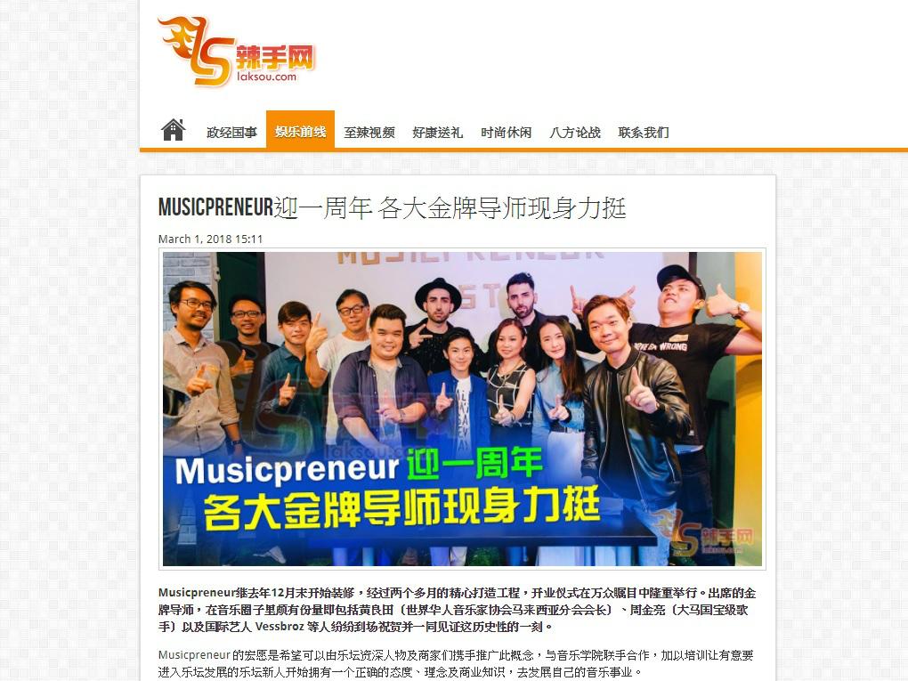 Musicpreneur 1st Anniversary新闻报道_Laksou_010318