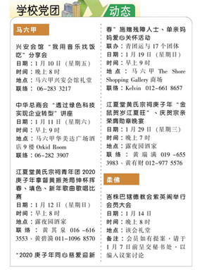 03. 南洋商报_《我用音乐找饭吃》音乐分享交流会|马六甲站_05012020.