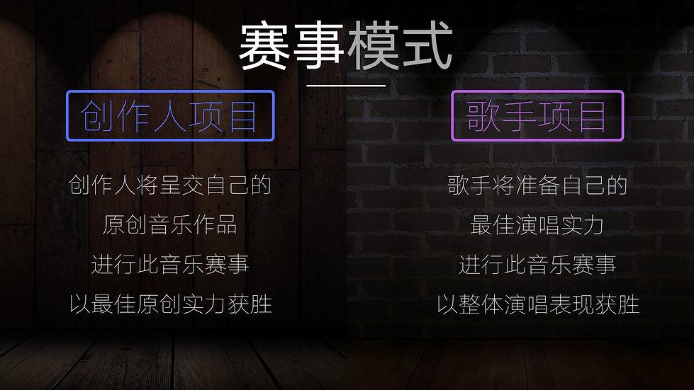 The Musicpreneur 音乐大赛 _ 创作人 X 歌手_赛事模式.jp