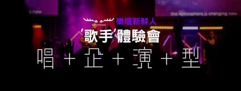 01. Banner Size_乐坛新鲜人歌手体验会 唱+型+演+企_27071