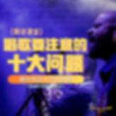 (Square Poster) 《唱歌要注意的十大问题》网络课堂_1404202