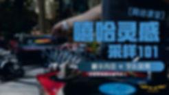 (Web Poster)《嘻哈灵感 采样101》网络课堂_13042020 10