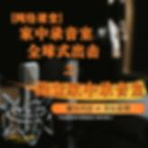 (Square Poster) 《家中录音室 全球式出击》 设立家中录音室 网络