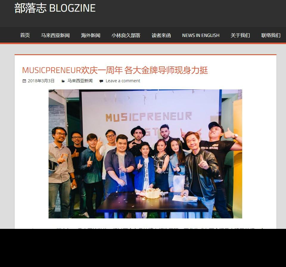 Musicpreneur 1st Anniversary新闻报道_部落志 Blogzine_030318_030318