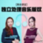 (Square Poster)《独立处理音乐版权》网络课堂_25052020.j