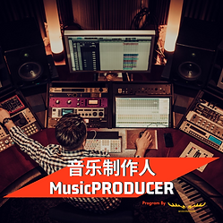 MusicPRODUCER program course to learn DIY your very own song/music.