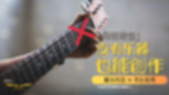 (Web Poster)《没有乐器也能创作》网络课堂_21032020.jpg