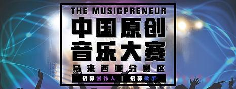 The Musicpreneur 中国原创音乐大赛_Banner Size_15