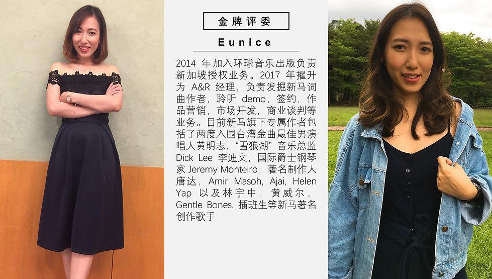 The Musicpreneur 中国原创音乐大赛 _PPT_15102018.