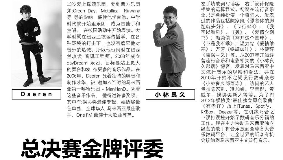The Musicpreneur 中国原创音乐大赛 _PPT_Page 9_19