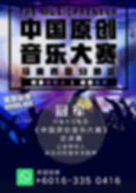 The Musicpreneur 音乐大赛 _ 创作人 X 歌手_Website