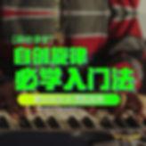 (Square Size)《自创旋律必学入门法》网络课堂_16042020.jp