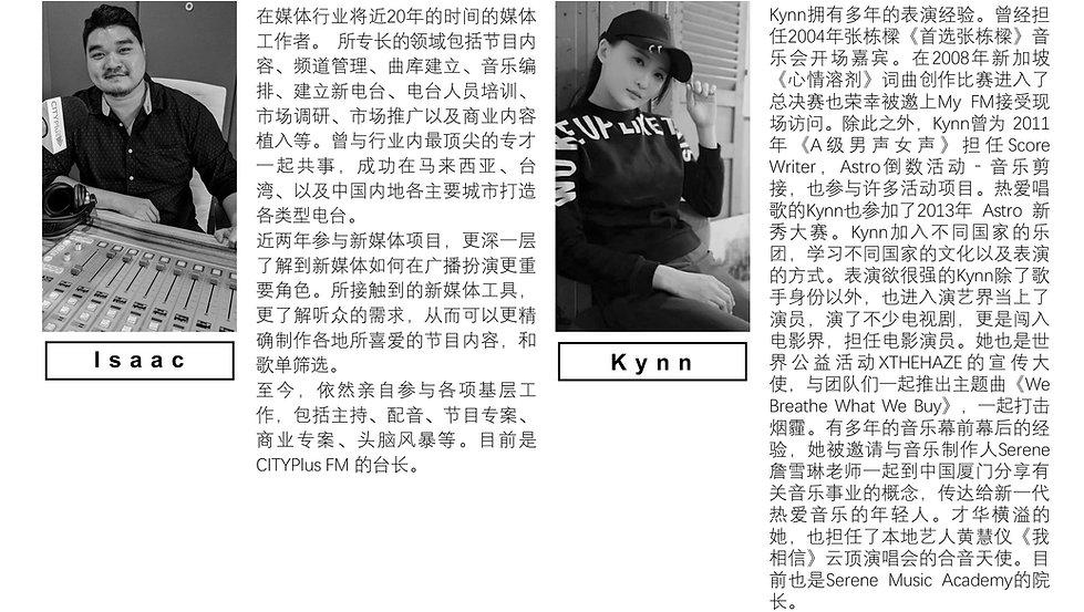 The Musicpreneur 中国原创音乐大赛 _PPT_Page 8_19