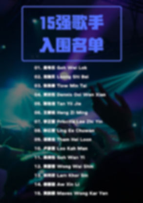 The Musicpreneur 音乐大赛 _ 创作人 X 歌手.jpg