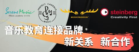 音乐教育连接品牌 新关系 新合作