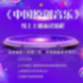 中国原创音乐.jpeg