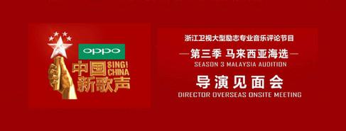 017. Sing! China Audition.jpg