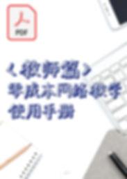 (Manual Cover) 《教师篇:零成本网络教学使用手册》_2003202
