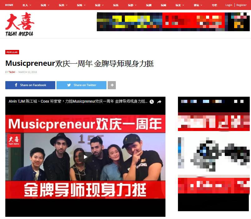 Musicpreneur 1st Anniversary新闻报道_Tashi Media_120318_Edited