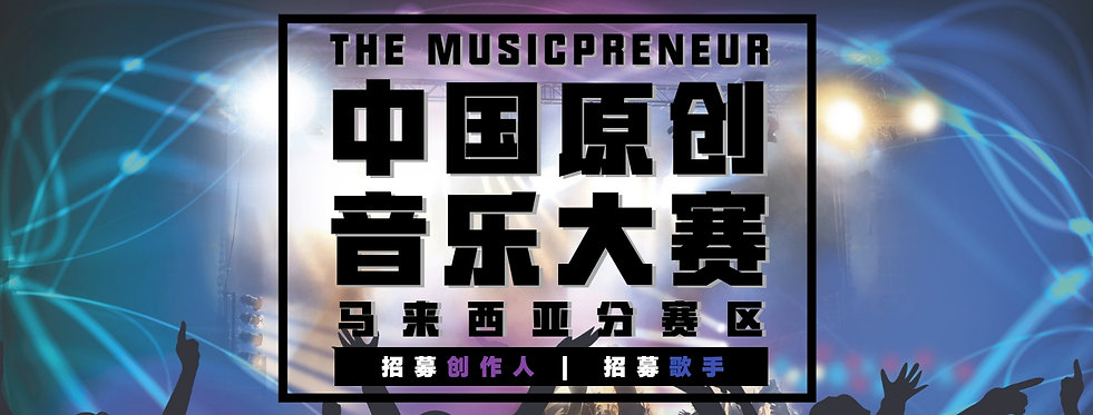 The Musicpreneur 音乐大赛 _ 创作人 X 歌手_Banner
