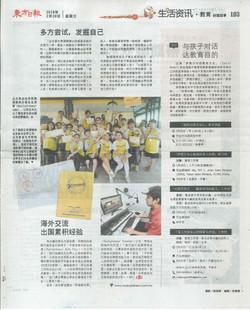 Oriental Daily 东方日报 采访报道_Page 3
