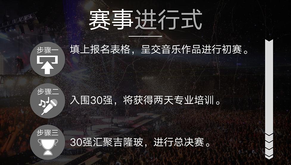The Musicpreneur 中国原创音乐大赛_赛事进行式.jpg