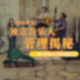 (Square Poster) 《独立音乐人管理揭秘》网络课堂_19042020
