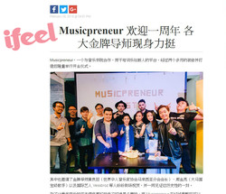 Musicpreneur 1st Anniversary新闻报道_iFeel