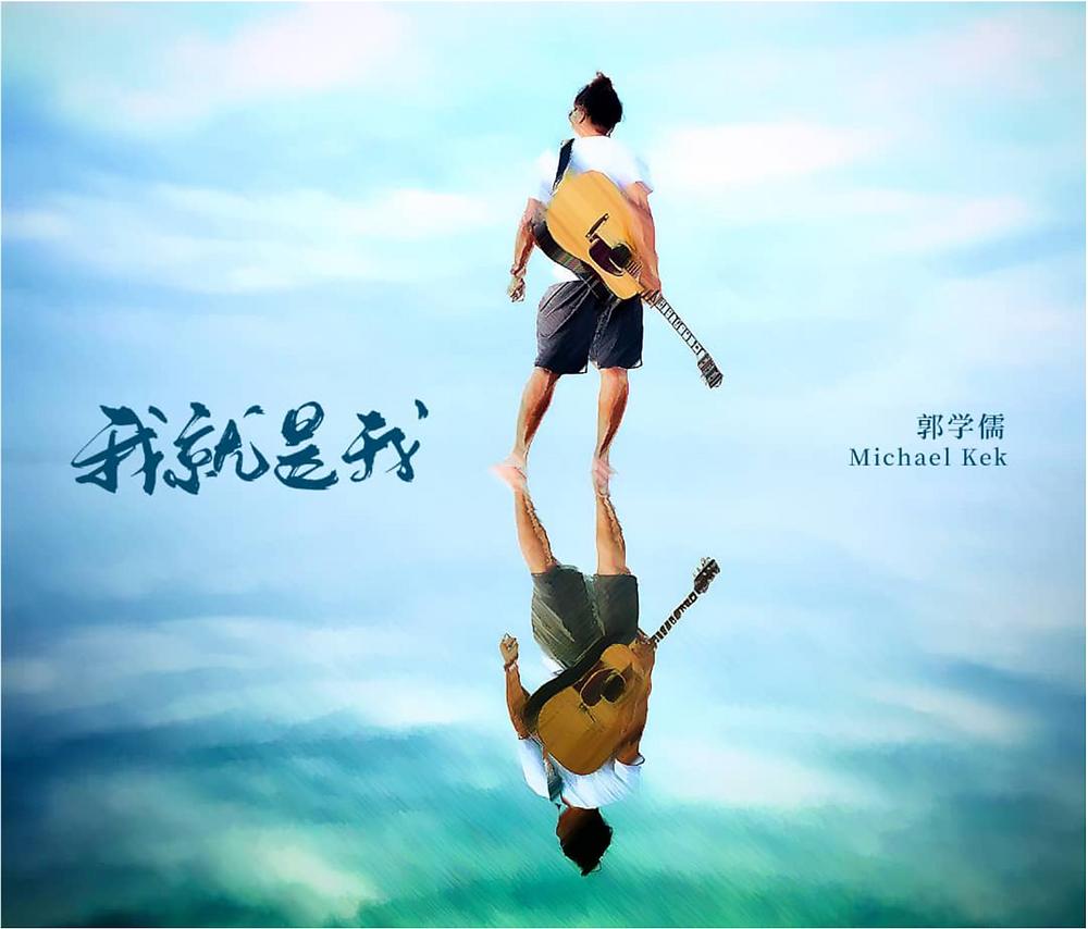 逍遥创客Michael Kek 首张创作大碟《我就是我》