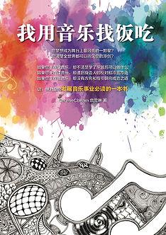 我用音乐找饭吃_Booklet_FA_Cover.jpg