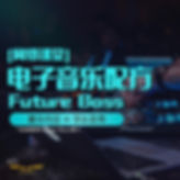 (Square Poster) 《电子音乐配方 Future Bass》网络课堂