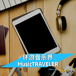 MusicTRAVELER training program to explore different music culture from worldwide.