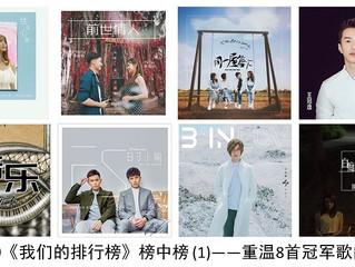 2019《我们的排行榜》榜中榜 (1) ——重温8首冠军歌曲!